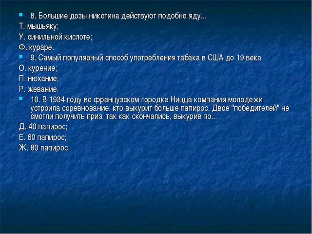 8. Большие дозы никотина действуют подобно яду... Т. мышьяку; У. синильной ки...