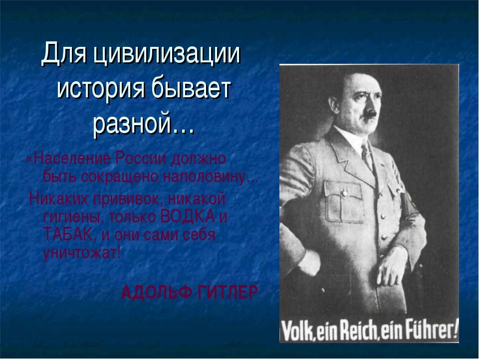 Для цивилизации история бывает разной… «Население России должно быть сокращен...