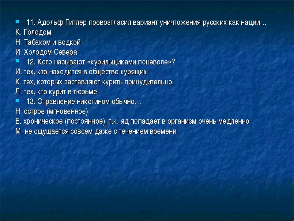 11. Адольф Гитлер провозгласил вариант уничтожения русских как нации… К. Голо...