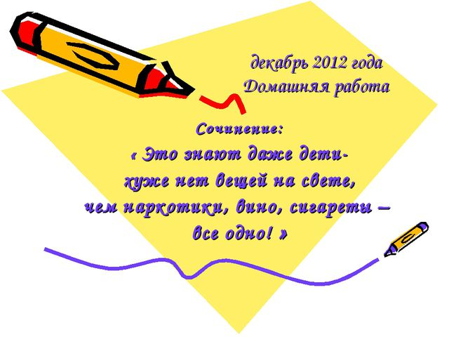 декабрь 2012 года Домашняя работа Сочинение: « Это знают даже дети- хуже нет...