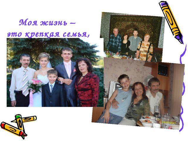 Моя жизнь – это крепкая семья,