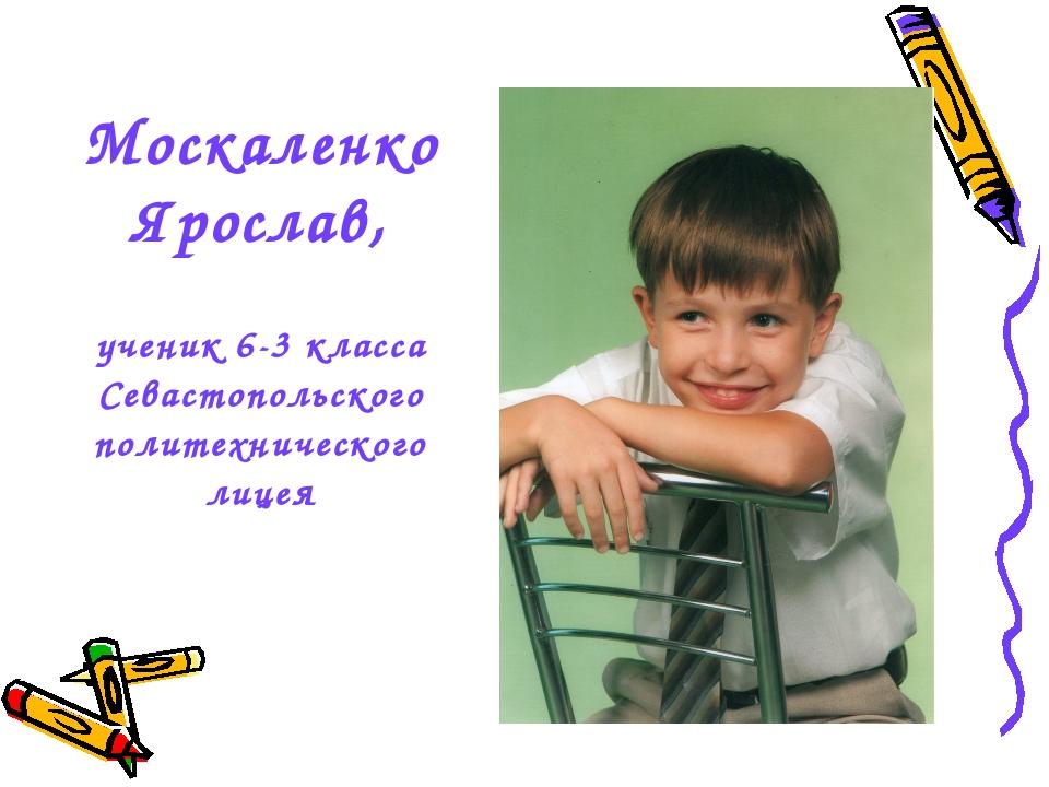 Москаленко Ярослав, ученик 6-3 класса Севастопольского политехнического лицея