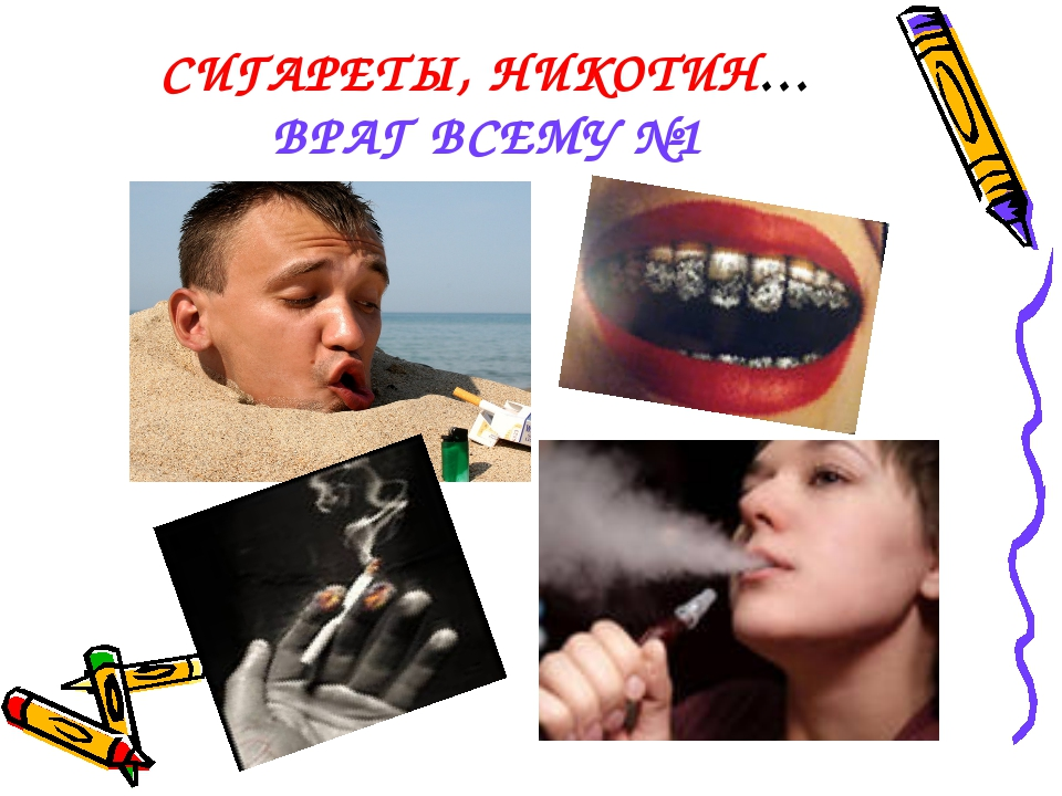 СИГАРЕТЫ, НИКОТИН… ВРАГ ВСЕМУ №1