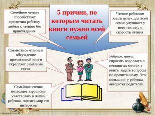 Совместное чтение и обсуждение прочитанной книги укрепляет семейные связи Ре