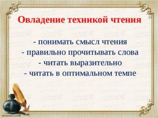 - понимать смысл чтения - правильно прочитывать слова - читать выразительно