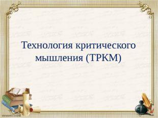 Технология критического мышления (ТРКМ)