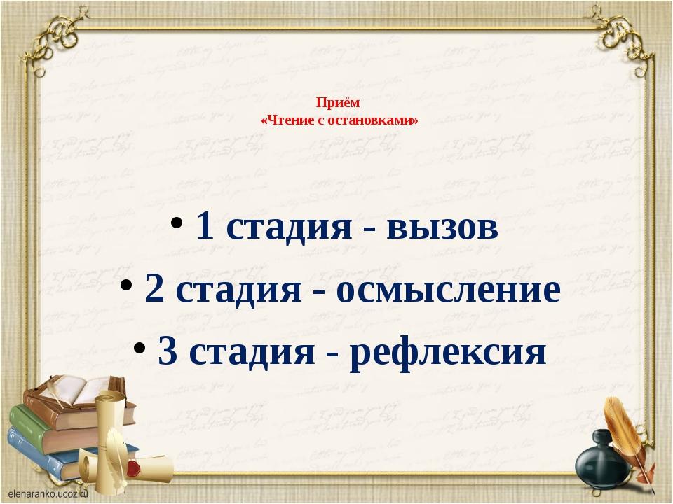 Приём «Чтение с остановками» 1 стадия - вызов 2 стадия - осмысление 3 стадия...