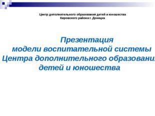 Презентация модели воспитательной системы Центра дополнительного образования