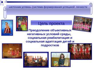 «источник успеха» (система формирования успешной личности) Цель проекта Преод