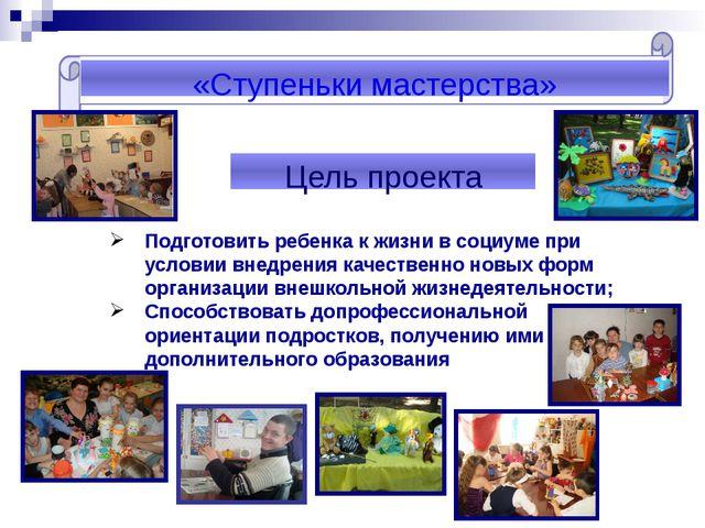 Подготовить ребенка к жизни в социуме при условии внедрения качественно новы...