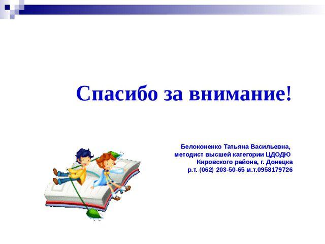 Спасибо за внимание! Белоконенко Татьяна Васильевна, методист высшей категори...