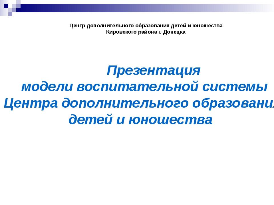 Презентация модели воспитательной системы Центра дополнительного образования...