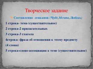 Составление сенканов (Чудо,Мечта,Любовь) 1 строка- тема (существительное) 2 с