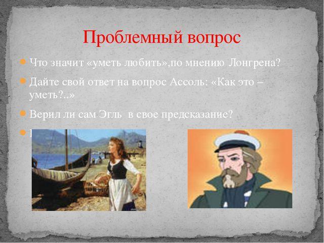 Что значит «уметь любить»,по мнению Лонгрена? Дайте свой ответ на вопрос Ассо...