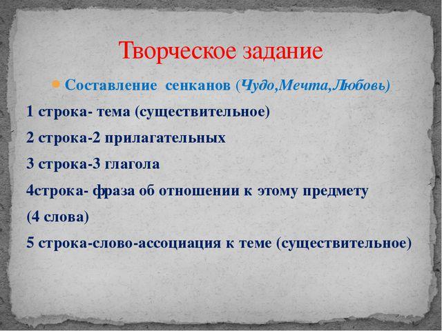 Составление сенканов (Чудо,Мечта,Любовь) 1 строка- тема (существительное) 2 с...