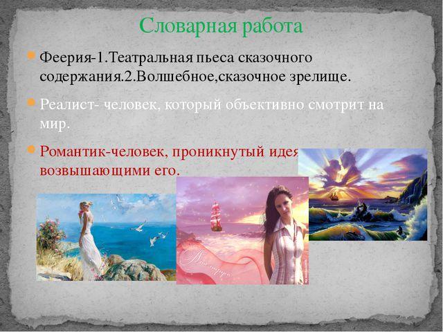 Феерия-1.Театральная пьеса сказочного содержания.2.Волшебное,сказочное зрелищ...