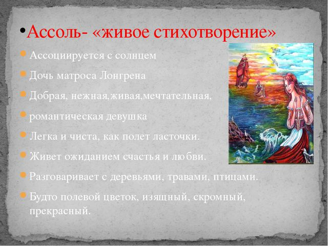 Ассоль- «живое стихотворение» Ассоциируется с солнцем Дочь матроса Лонгрена Д...