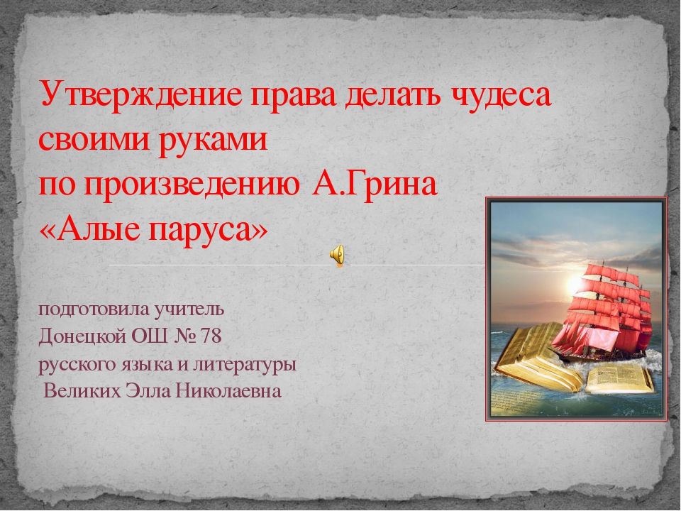 Утверждение права делать чудеса своими руками по произведению А.Грина «Алые п...