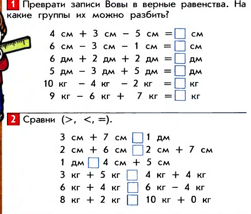 Карточки для отстающих по математике 3 класс