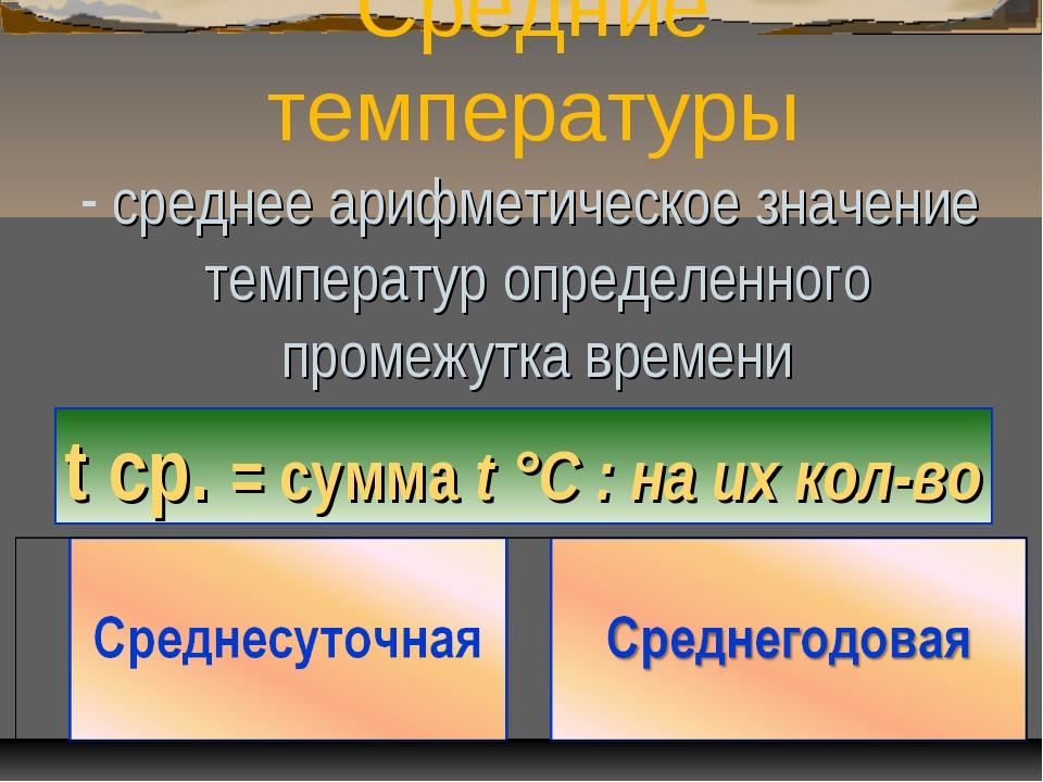 Средние температуры среднее арифметическое значение температур определенного...