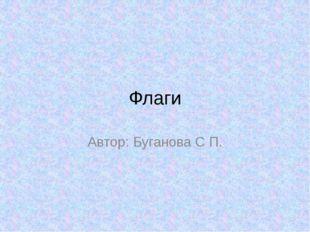 Флаги Автор: Буганова С П.