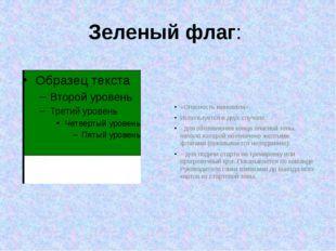 Зеленый флаг: «Опасность миновала». Используется в двух случаях: - для обозн