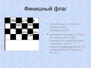 Финишный флаг Черно-белый, клетчатый. Размер клеток, чередующихся в шахматном