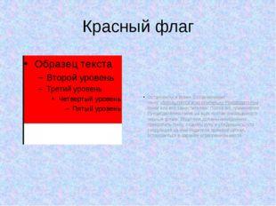 Красный флаг Остановиться всем» Останавливает гонку.Используется исключитель