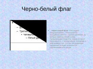 Черно-белый флаг . Черно-белый флаг:«Последнее предупреждение» Показываетс