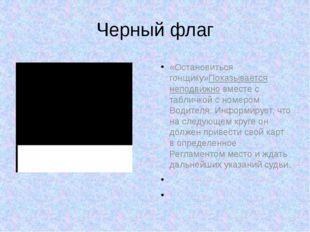 Черный флаг «Остановиться гонщику»Показывается неподвижновместе с табличкой