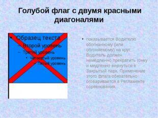 Голубой флагс двумя красными диагоналями показывается Водителю обогнанному