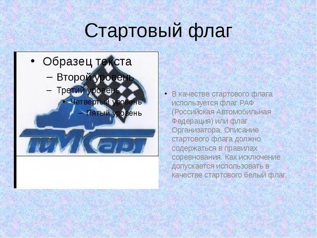 Стартовый флаг В качестве стартового флага используется флаг РАФ (Российская...