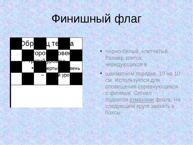 Финишный флаг Черно-белый, клетчатый. Размер клеток, чередующихся в шахматном...