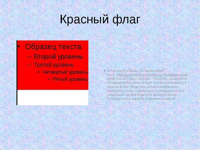Красный флаг Остановиться всем» Останавливает гонку.Используется исключитель...