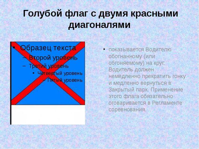 Голубой флагс двумя красными диагоналями показывается Водителю обогнанному...