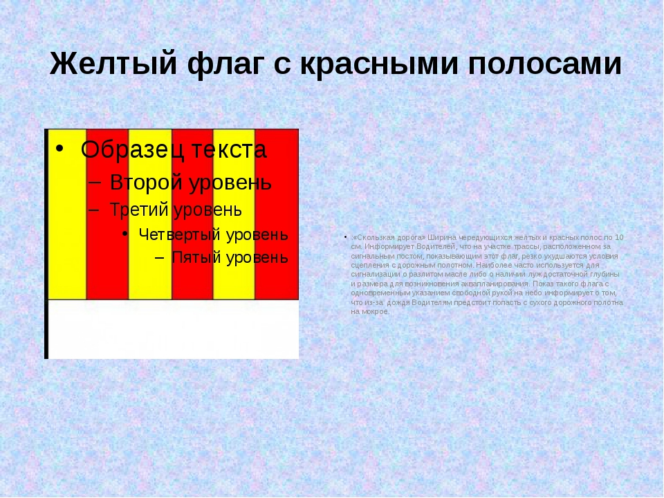 Желтый флаг с красными полосами :«Скользкая дорога» Ширина чередующихся желт...