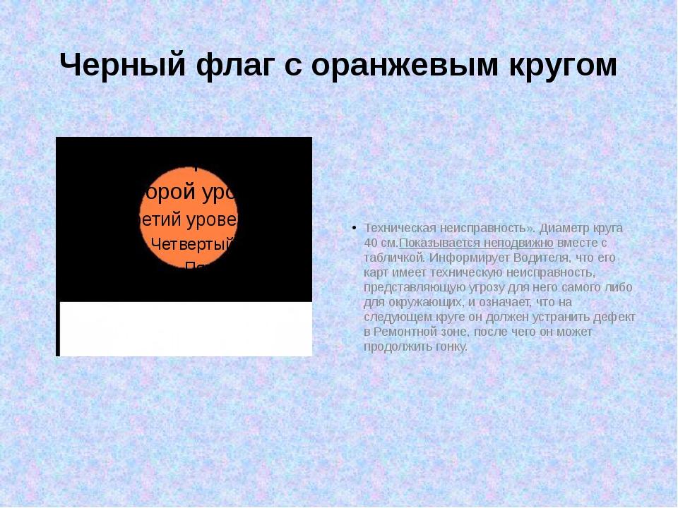 Черный флаг с оранжевым кругом Техническая неисправность». Диаметр круга 40 с...