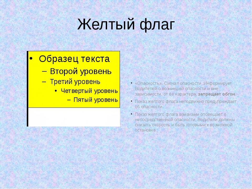 Желтый флаг «Опасность». Сигнал опасности .Информирует Водителей о возникшей...