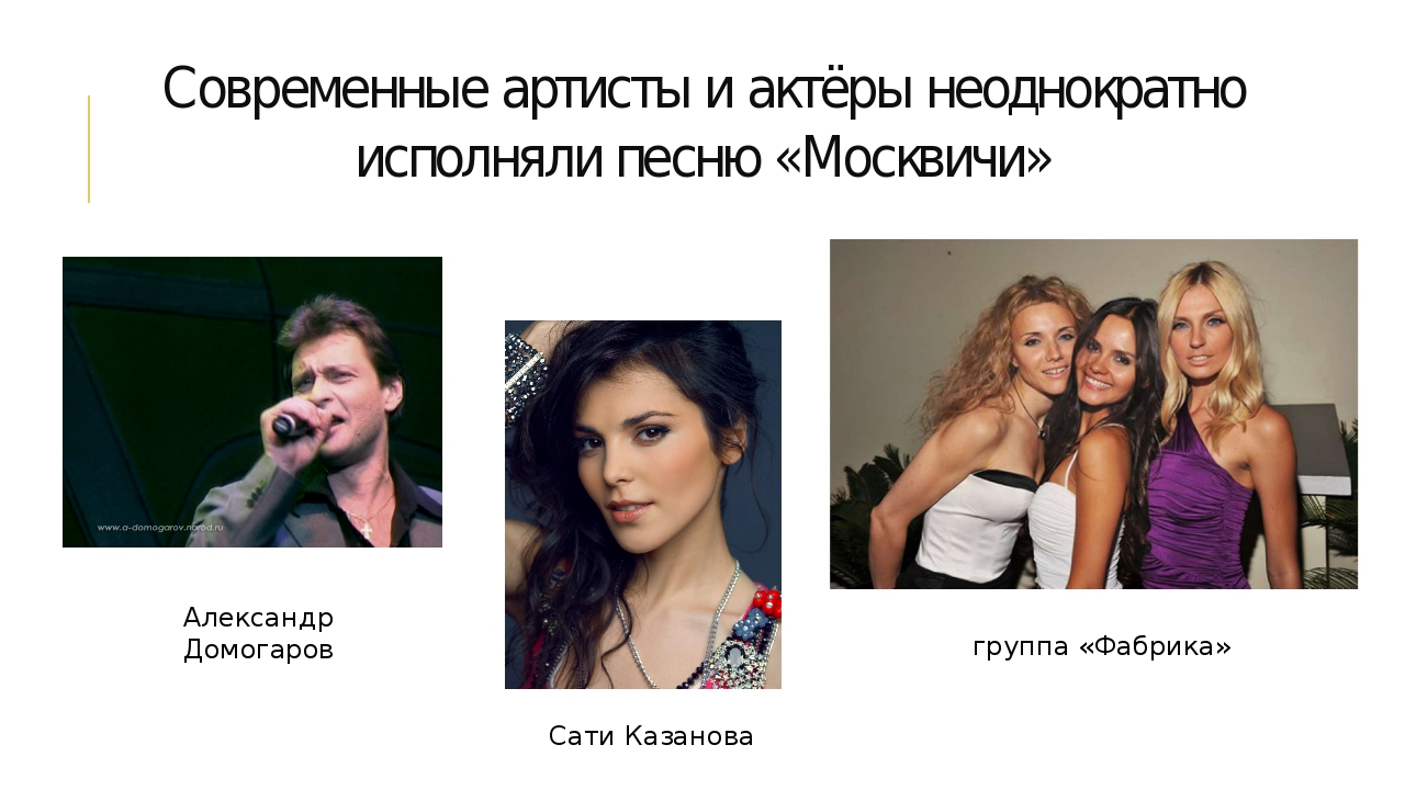 Современные артисты и актёры неоднократно исполняли песню «Москвичи» Алексан...