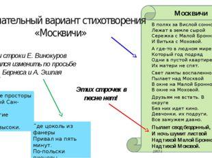 Эти строки Е. Винокуров согласился изменить по просьбе М. Бернеса и А. Эшпая
