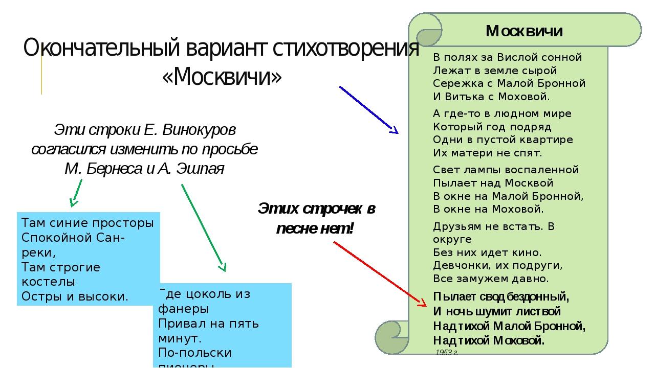 Эти строки Е. Винокуров согласился изменить по просьбе М. Бернеса и А. Эшпая...