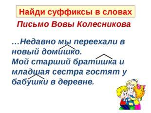 Письмо Вовы Колесникова …Недавно мы переехали в новый домишко. Мой старший бр