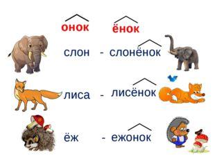 онок ёнок слон - лиса - ёж - слонёнок лисёнок ежонок