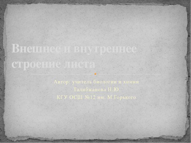 Автор: учитель биологии и химии Талибжанова Н.Ю. КГУ ОСШ №12 им. М.Горького В...