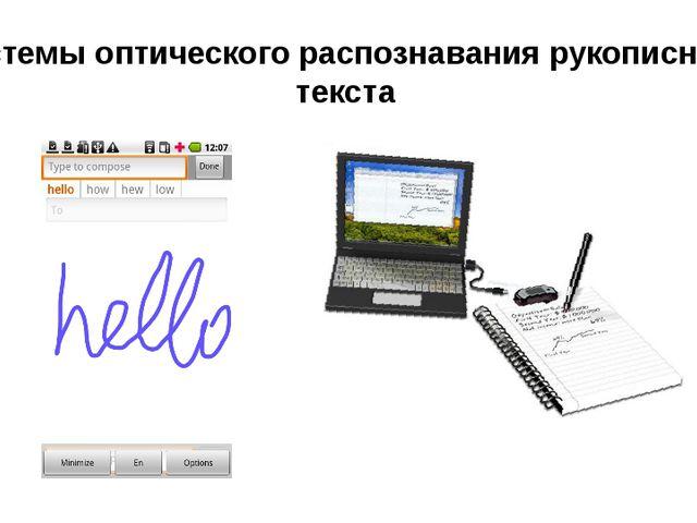 Системы оптического распознавания рукописного текста