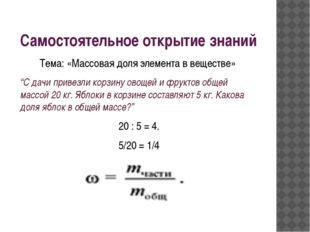 """Самостоятельное открытие знаний Тема: «Массовая доля элемента в веществе» """"С"""