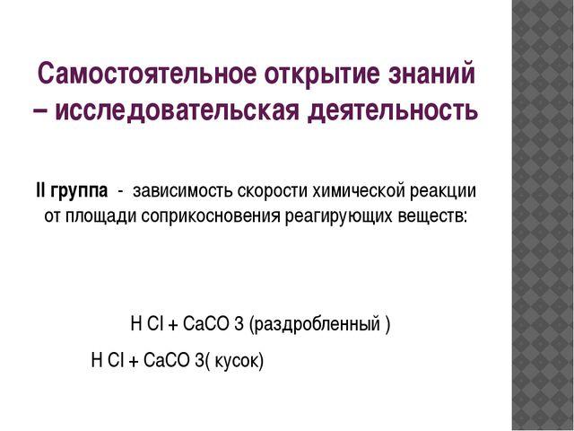 Самостоятельное открытие знаний – исследовательская деятельность II группа -...