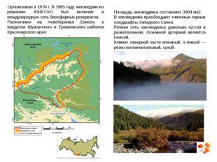 Организован в 1976 г. В 1985 году заповедник по решению ЮНЕСКО был включен в