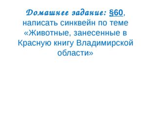 Домашнее задание: §60, написать синквейн по теме «Животные, занесенные в Крас