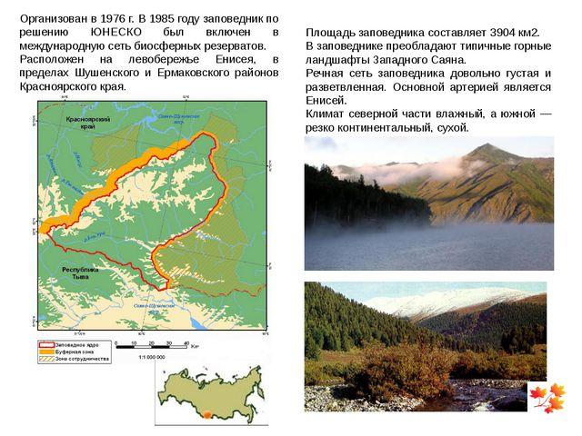 Организован в 1976 г. В 1985 году заповедник по решению ЮНЕСКО был включен в...